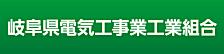 岐阜県電気工事業工業組合