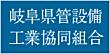 岐阜県管設備工業協同組合