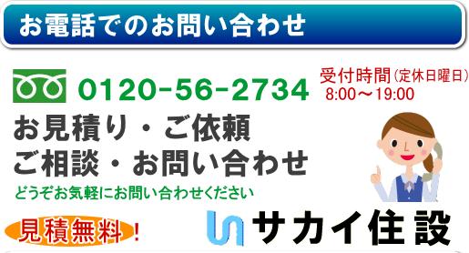 岐阜県海津市 サカイ住設 無料見積、お問い合わせは0120-56-2734へ