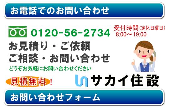岐阜県海津市 サカイ住設 お問い合わせはこちらへ